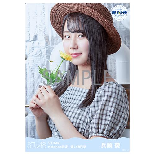 STU48 netshop限定「青い向日葵」ランダム生写真5枚セット