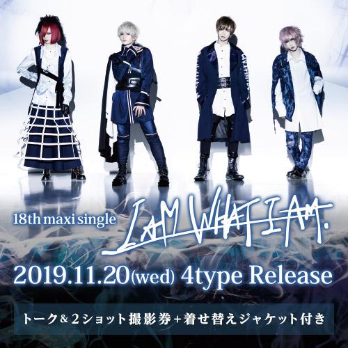 Royz 18th maxi single「I AM WHAT I AM」  < トークショー&2ショット撮影券+着せ替えジャケット付>