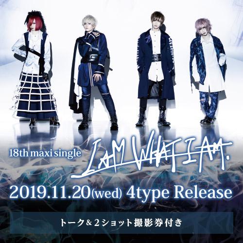 Royz 18th maxi single「I AM WHAT I AM」  < トークショー&2ショット撮影券>