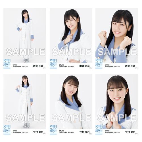 STU48 2019年10月度netshop限定ランダム生写真5枚セット