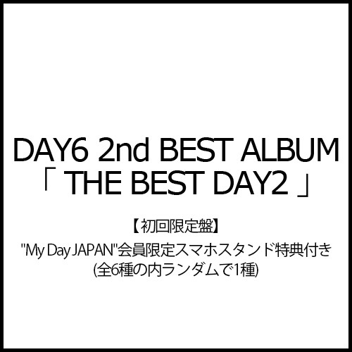 """【DAY6】「THE BEST DAY2」(初回限定盤) """"My Day JAPAN""""会員限定特典付き"""
