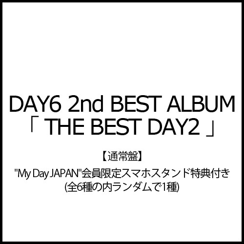 """【DAY6】「THE BEST DAY2」(通常盤) """"My Day JAPAN""""会員限定特典付き"""