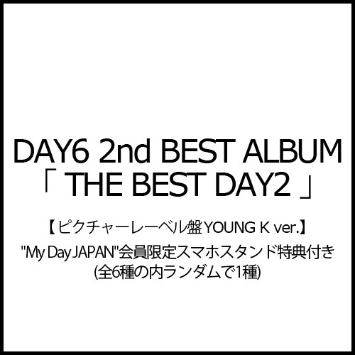"""【DAY6】「THE BEST DAY2」(ピクチャーレーベル盤 YOUNG K ver.) """"My Day JAPAN""""会員限定特典付き"""