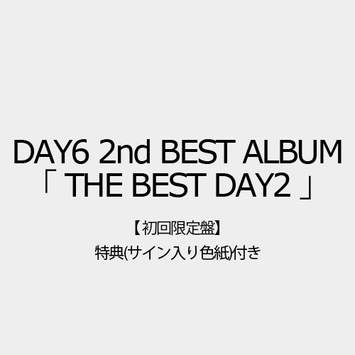 【DAY6】「THE BEST DAY2」(初回限定盤) 特典(サイン入り色紙)付き