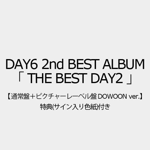 【DAY6】「THE BEST DAY2」(通常盤+ピクチャーレーベル盤 DOWOON ver.) 特典(サイン入り色紙)付き