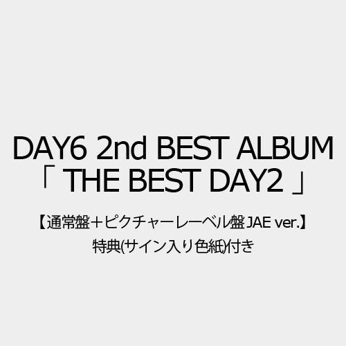 【DAY6】「THE BEST DAY2」(通常盤+ピクチャーレーベル盤 JAE ver.) 特典(サイン入り色紙)付き
