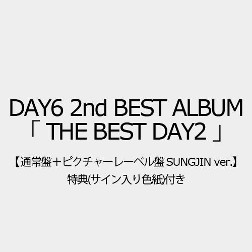 【DAY6】「THE BEST DAY2」(通常盤+ピクチャーレーベル盤 SUNGJIN ver.) 特典(サイン入り色紙)付き