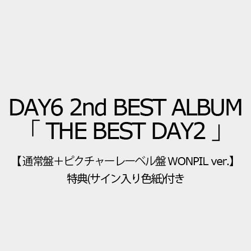 【DAY6】「THE BEST DAY2」(通常盤+ピクチャーレーベル盤 WONPIL ver.) 特典(サイン入り色紙)付き
