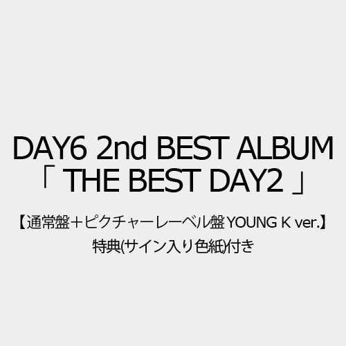 【DAY6】「THE BEST DAY2」(通常盤+ピクチャーレーベル盤 YOUNG K ver.) 特典(サイン入り色紙)付き