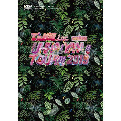 LIVE Blu-ray/DVD 『UHHA! YAAA!! TOUR!!! 2019 SPECIAL』(初回限定盤DVD)