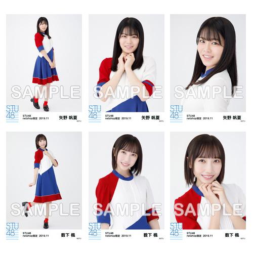 STU48 2019年11月度netshop限定ランダム生写真5枚セット