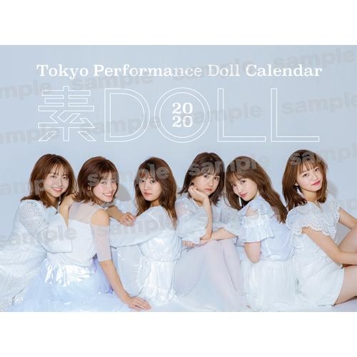 【東京パフォーマンスドール】オフィシャルカレンダー2020「素DOLL」(特典:高嶋 菜七)