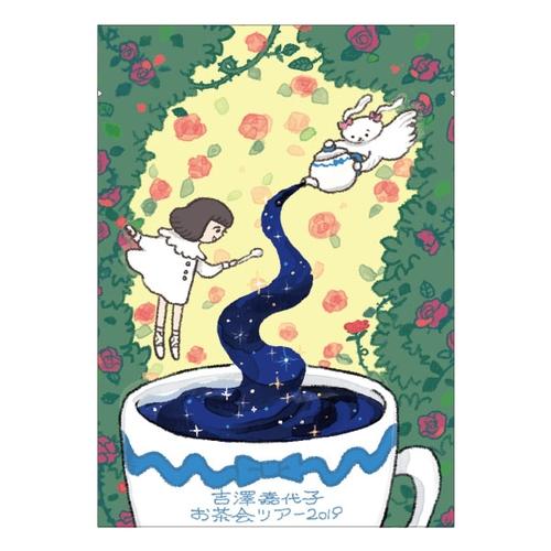 【吉澤嘉代子】お茶しちゃお!