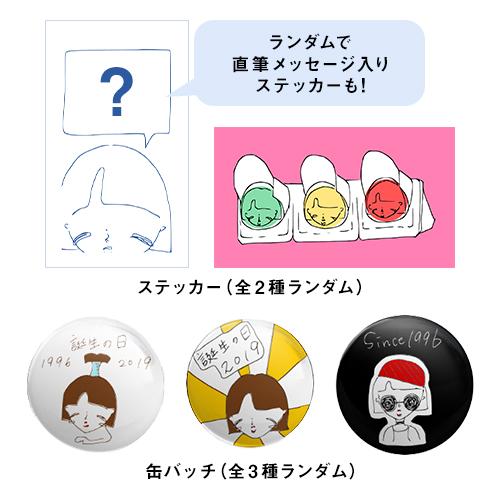 【美山加恋】缶バッチ&ステッカーセット
