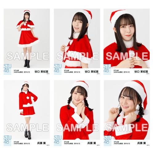 STU48 2019年12月度netshop限定ランダム生写真5枚セット