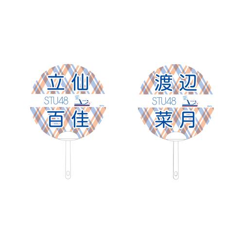 STU48 2期生 個別ネームPPうちわ