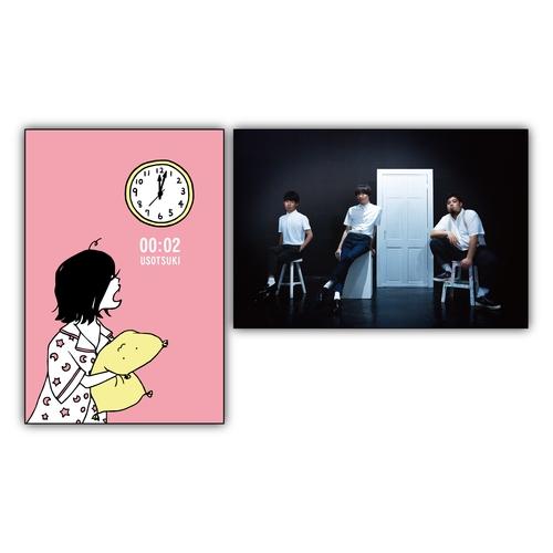 【ウソツキ】0時2分ポストカードセット