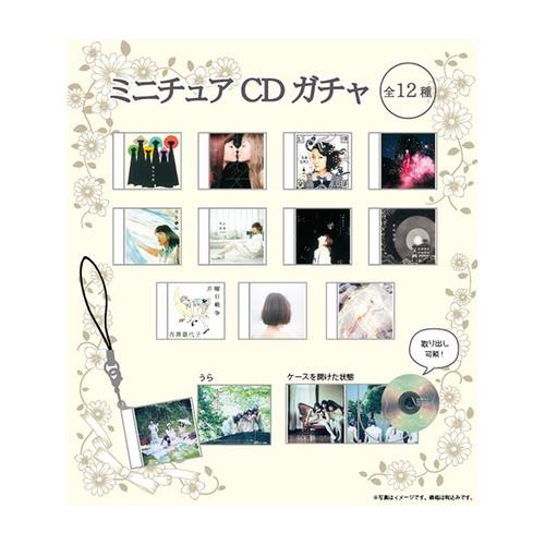 【吉澤嘉代子】ミニチュアCD(全12種)
