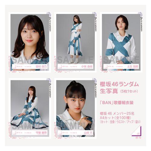 【通常配送】櫻坂46ランダム生写真(5枚1セット)【「BAN」歌番組衣装】