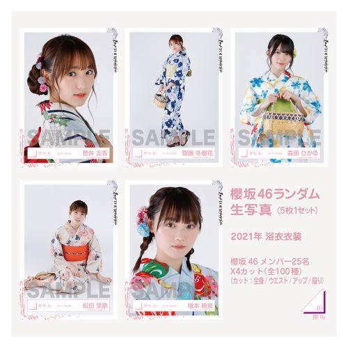 【通常配送】櫻坂46ランダム生写真(5枚1セット)【2021年浴衣衣装】