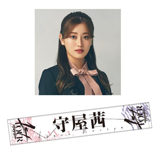 【通常配送】1st TOUR 2021 推しメンマフラータオル 守屋 茜