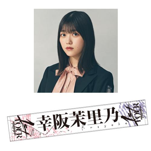 【通常配送】1st TOUR 2021 推しメンマフラータオル 幸阪 茉里乃
