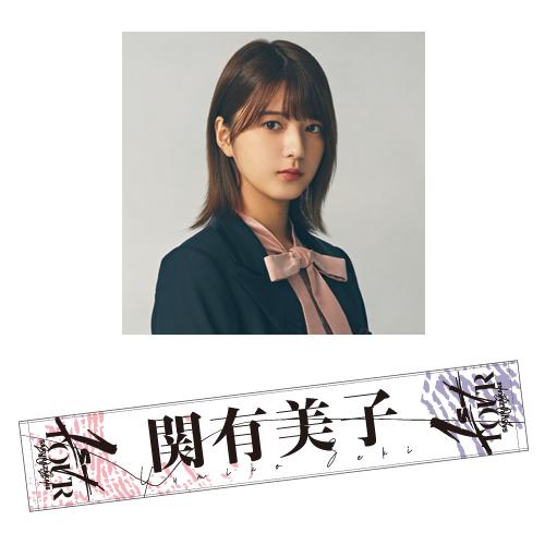 【通常配送】1st TOUR 2021 推しメンマフラータオル 関 有美子