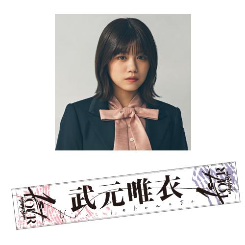 【通常配送】1st TOUR 2021 推しメンマフラータオル 武元 唯衣