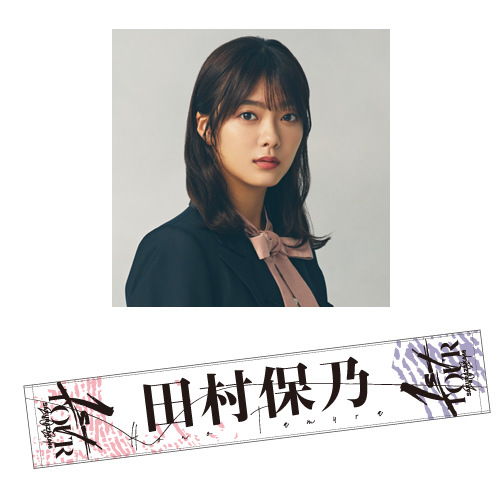 【通常配送】1st TOUR 2021 推しメンマフラータオル 田村 保乃