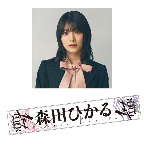 【通常配送】1st TOUR 2021 推しメンマフラータオル 森田 ひかる