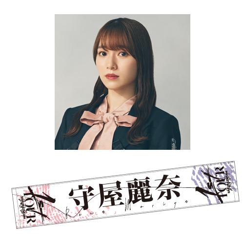 【通常配送】1st TOUR 2021 推しメンマフラータオル 守屋 麗奈