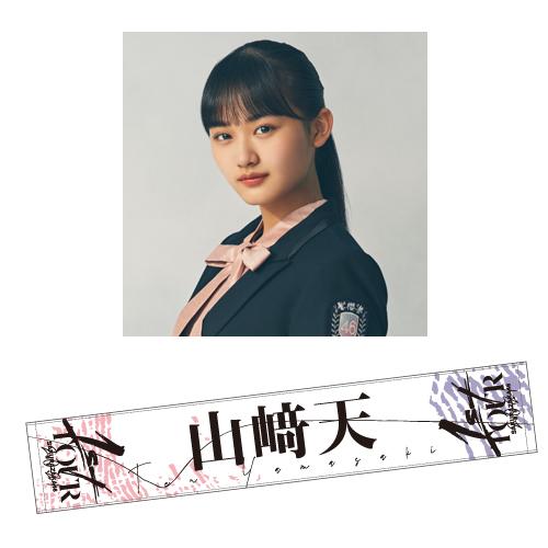 【通常配送】1st TOUR 2021 推しメンマフラータオル 山﨑 天