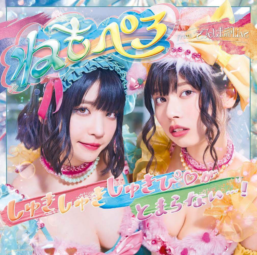 ねもぺろ from でんぱ組.inc 1st Single「しゅきしゅきしゅきぴがとまらないっ…!」初回限定盤(CD+DVD)