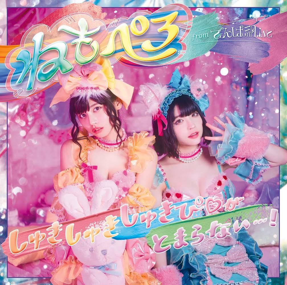 ねもぺろ from でんぱ組.inc 1st Single「しゅきしゅきしゅきぴがとまらないっ…!」通常盤(CD)