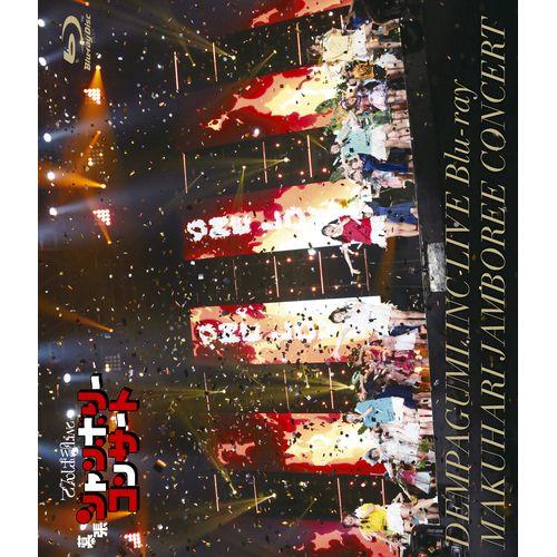 LIVE Blu-ray&DVD『幕張ジャンボリーコンサート』(Blu-ray通常盤)
