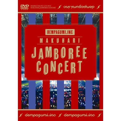 LIVE Blu-ray&DVD『幕張ジャンボリーコンサート』(DVD初回限定盤)