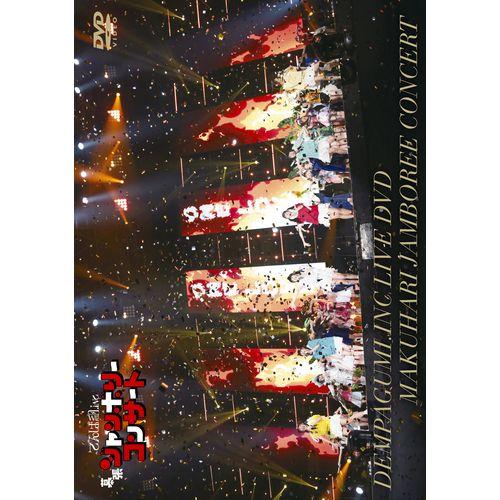 LIVE Blu-ray&DVD『幕張ジャンボリーコンサート』(DVD通常盤)