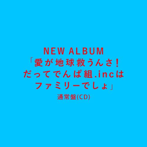 6th ALBUM『愛が地球救うんさ!だってでんぱ組.incはファミリーでしょ』通常盤(CD)
