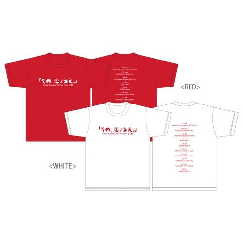 ~Inoue Sonoko Winter Tour 2020 「その、恋ノうえ。」~Tシャツ