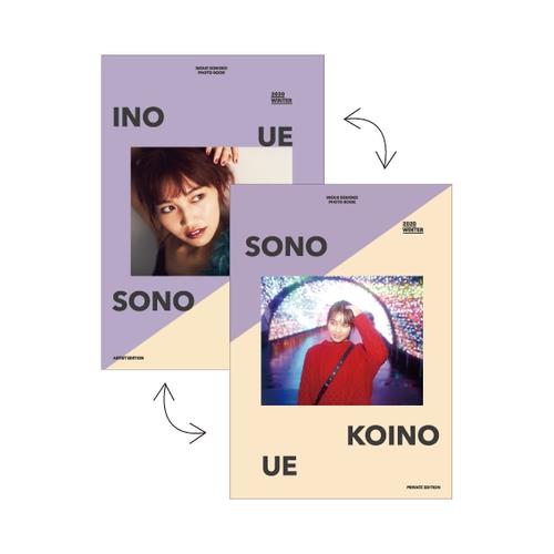 ~Inoue Sonoko Winter Tour 2020 「その、恋ノうえ。」~フォトブック