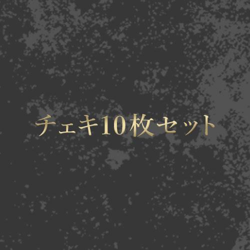 【R指定】チェキ10枚セット