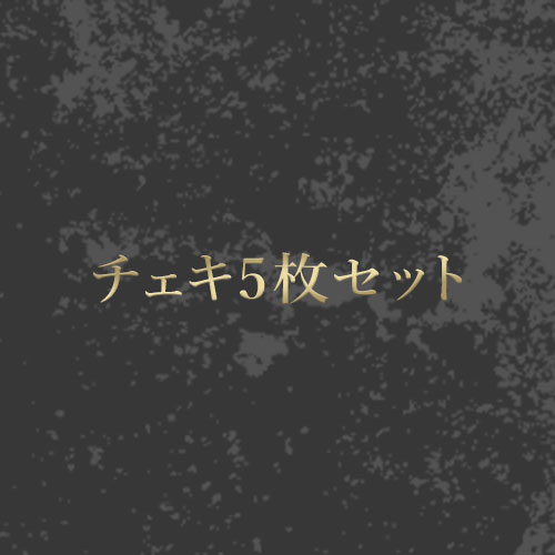 【R指定】チェキ5枚セット