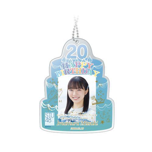 STU48 生誕記念! バースデーアクリルチャーム【2月】