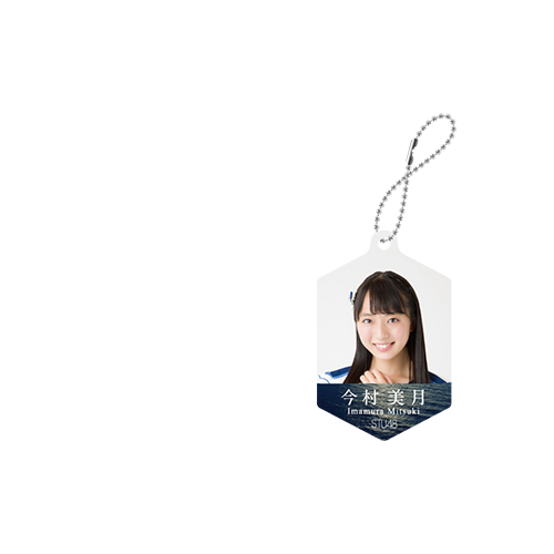 STU48 アクリルチャーム
