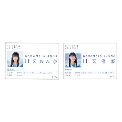 STU48 2期研究生ランダム個別名刺風缶バッジ