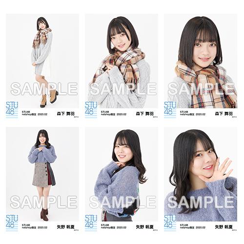 STU48 2020年2月度netshop限定ランダム生写真5枚セット【1期生+ドラフト3期生】