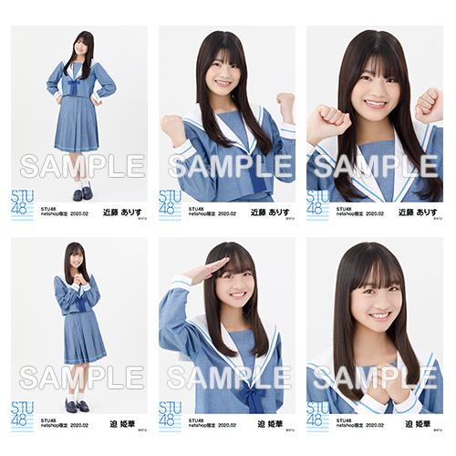 STU48 2020年2月度netshop限定ランダム生写真5枚セット【2期研究生】