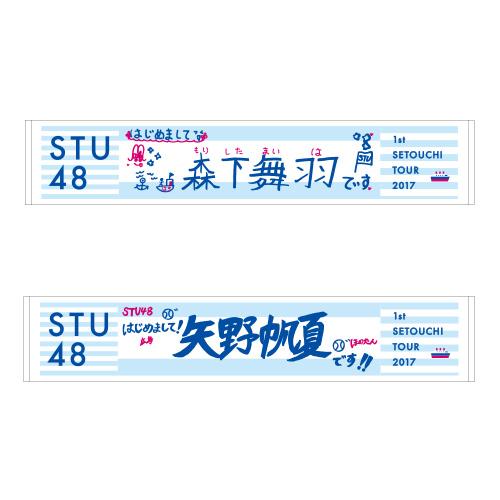 STU48 瀬戸内7県ツアー 推しマフラータオル