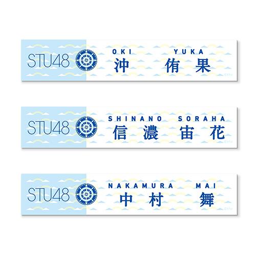 STU48 個別マフラータオル