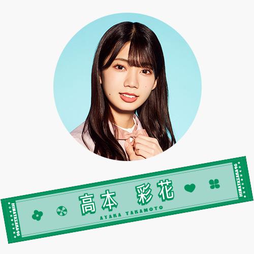 【通常配送】ソンナコトナイヨ 推しメンマフラータオル 高本彩花